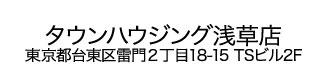 タウンハウジング秋葉原店 東京都千代田区神田岩本町一番地 峯岸ビル1F